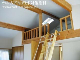 新築、シックハウス症候群対策でホルムアルデヒド無添加塗料「チャフウォール」を使用。