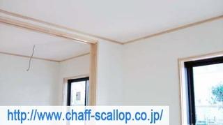 新築の内装塗装はホルムアルデヒド無添加のチャフウォールでシックハウス症候群対策