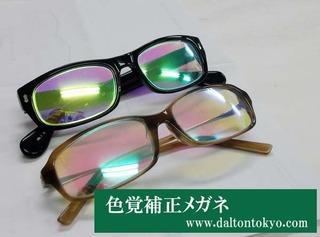 ダルトンメガネレンズ色盲眼鏡、色弱補正メガネ