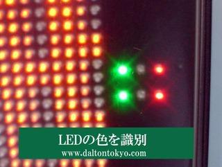 LEDの色を識別、色盲色弱の色覚検査 色覚テスト 色覚異常