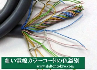 電線カラーコードの色識別色盲色弱の色覚検査 色覚テスト 色覚異常